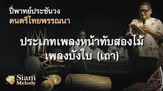 ประเภท เพลงหน้าทับสองไม้ เพลงบังใบ (เถา) - วงรักรักษ์เพลงไทย