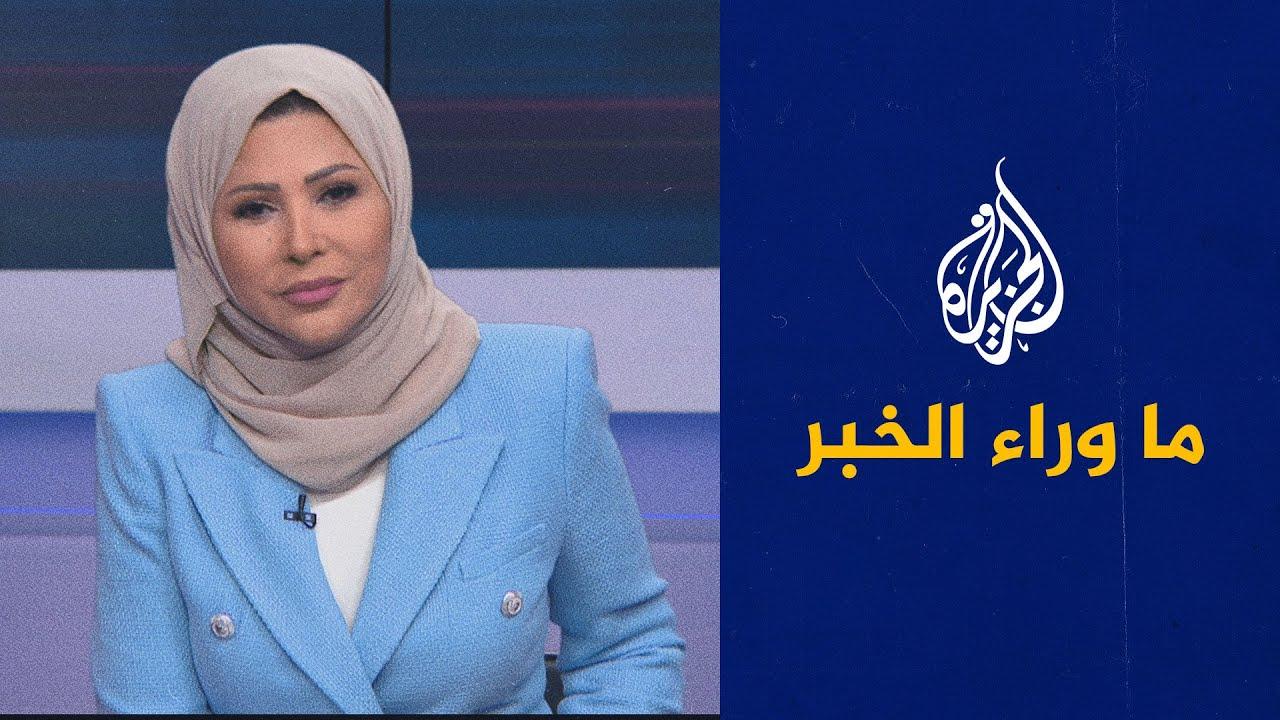 ما وراء الخبر - ما هي الجهات التي تعطل الحياة السياسية في ليبيا؟  - نشر قبل 1 ساعة