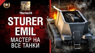 Мастер на все танки №117: Sturer Emil - от Tiberian39 [World of Tanks]