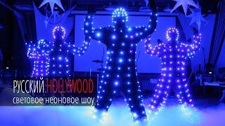 GO GO танцоры шоу «Неоновый спектр». Заказать GO GO танцы от Русский Hollywood