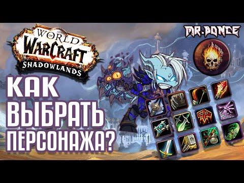 World of warcraft RU: Как выбрать персонажа? За кого играть в WOW? Гайд по Выбору Персонажа
