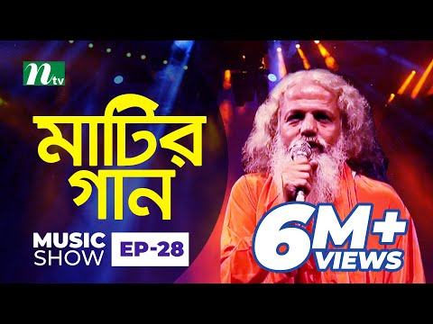Matir Gaan | Episode 28 | Music Show