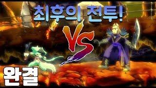 [가디언] 더스트VS가이우스 장군, 최후의 전투!! | 아름다운 액션 RPG! 더스트 언 엘리시안 테일 플레이! -20화 완결-