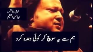 Hum sy Yeh Soch kar Wada Karo Nusrat Fateh Ali Khan