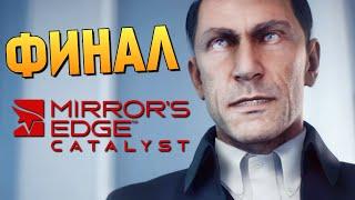 Mirror's Edge: Catalyst - Финал Игры #11