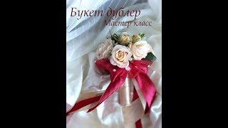 МК букет-дублер из готовых цветов /букет невесты своими руками