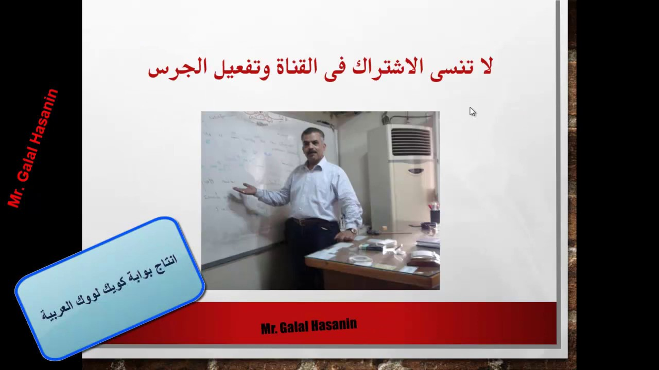 معدش فى لخبطة فى الفرق بين Be Going To And Be V Ing للتعبير عن المستقبل Learn English Learning Mr