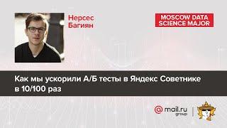 Как мы ускорили А/Б тесты в Яндекс Советнике в 10/100 раз – Нерсес Багиян