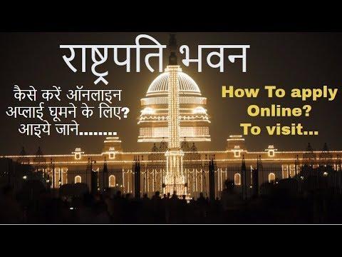 ONLINE APPLY FOR RASHTRAPATI BHAVAN TOUR | VISIT RASHTRAPATI BHAVAN