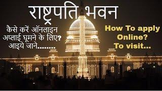 ONLINE APPLY FOR RASHTRAPATI BHAVAN TOUR   VISIT RASHTRAPATI BHAVAN