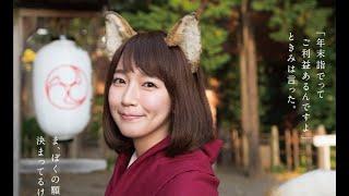【Riho Yoshioka】In Nissin Donbay CM as Don-Gitsune / Complete Ver.