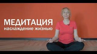 Медитация для начинающих | Наслаждение жизнью | Техника правильного дыхания | Йога и медитация