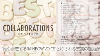 宏実 ベストコラボ 「BEST COLLABORATIONS」 ダイジェスト!