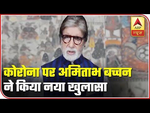 Amitabh Bachchan: Don't