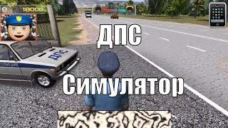 Traffic Cop Simulator 3D » ДПС Симулятор » Игры на андроид на русском языке