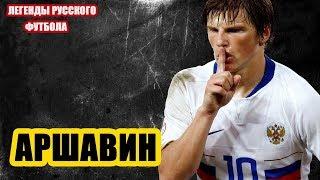 АРШАВИН переходы в Спартак и Барселону Кубок УЕФА с Зенитом и Евро 2008 покер Ливерпулю