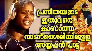 പ്രസീതയുടെ ഇതുവരെ കാണാത്ത നാടൻശൈലിയിലുള്ള അയ്യപ്പൻപാട്ട്|MalayalamNadanpattukal|PraseethaChalakkudy