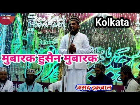 Mubarak Husain Mubarak With Asad Iqbal Kalkattavi    हम से मत पूछो किया किया चुम लेंगे