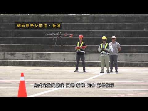 遙控無人機術科測驗示範影片_無人多旋翼機(基本級)