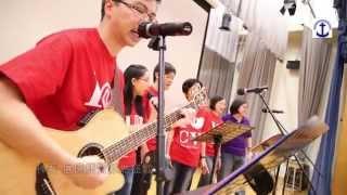 2014基督教聖約教會恩臨堂培靈營主題曲—愛‧回家