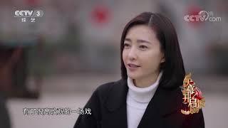 [大幕开启]生死经历让吴小蒿对贺丰收的责任心有了更深的理解| CCTV综艺 - YouTube