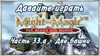 Давайте играть в Меч и Магия 7! #33.a - Две башни