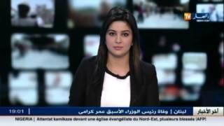 هزة أرضية بشدة 3.6 على سلم ريشتر تصرب دلس في بومرداس