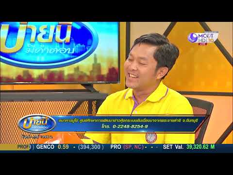 ธ.ปูไข่ ศูนย์ศึกษาการพัฒนาอ่าวคุ้งกระเบนอันเนื่องมาจากพระราชดำริ จันทบุรี - วันที่ 17 Sep 2019