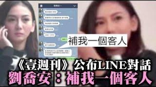 《壹週刊》公布LINE對話 劉喬安:補我一個客人--蘋果日報20150314 thumbnail