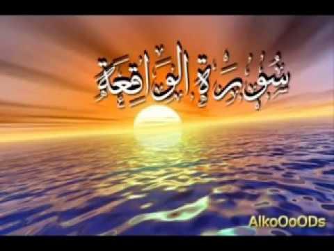 سورة الشرح + سورة الواقعة + سورة الرحمن + سورة يس  بصوت الشيخ أحمد العجمي