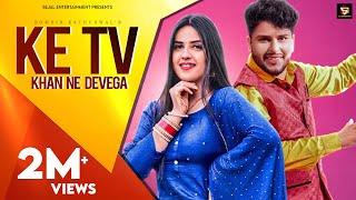 के TV खाण नै देवैगा   Pranjal Dahiya, Sumit Kajla   Somvir Kathurwal   Latest Haryanvi Dj Song 2021