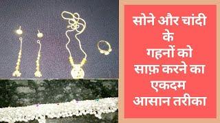 सोने और चाँदी के गहनों को साफ़ करने का अनोखा और आसान तरीका silver & Gold Jwellery Cleaning Tips