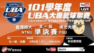 [UBA]1080p臺灣師大 VS 佛光大學 101學年度女一級 四強準決賽- SSUtv Live