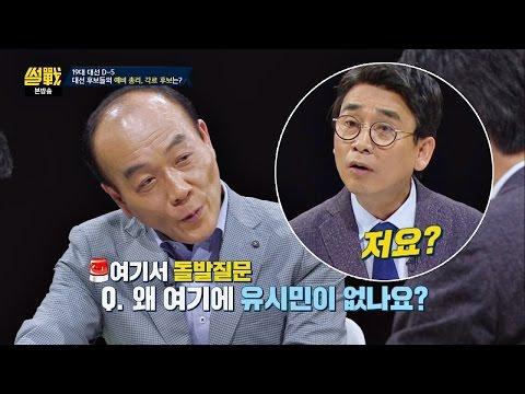 """전원책 """"유시민, 문재인 후보에게 총리 후보 러브콜 받았나?"""" 썰전 217회"""
