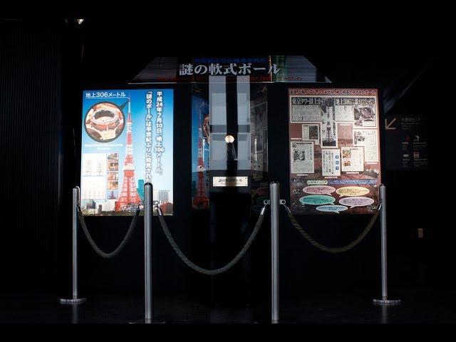 東京タワー開業55周年記念 謎の軟式ボール展示