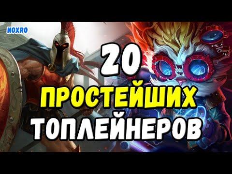 видео: 20 ПРОСТЫХ И СИЛЬНЫХ ТОПЕРОВ [Лига Легенд]