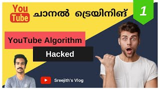 Day 1: How to Start a Youtube Channel Malayalam- Understand YouTube Algorithm