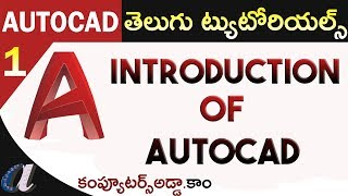 Introduction of autocad in Telugu 01 (AutoCAD)  (www.computersadda.com) Mp3