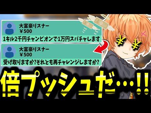 【APEX】1キル2千円チャレンジでまさかの継続?! 今までのスパチャを賭け倍プッシュするギャンブラー渋谷ハル 【渋谷ハル/切り抜き】