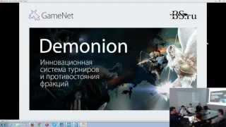 BS.ru: Demonion. Встреча с представителями серверов