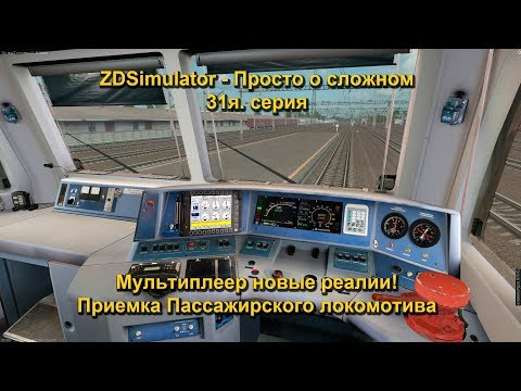 Видео Симулятор машиниста поезда играть онлайн