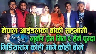 नेपाल आईडलका बाँकी सहभागी देखिए एकैपटक,मिडियाले पछ्याउंदा भयो भागाभाग- Nepal Idol