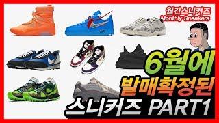6월 발매예정 스니커즈  PART1 - 오프화이트/언더…