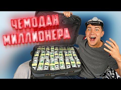Мы распаковали чемодан пропавшего миллионера - Вадима Шлака!