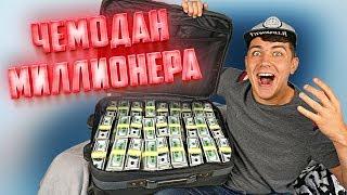 Мы распаковали чемодан пропавшего миллионера Вадима Шлака