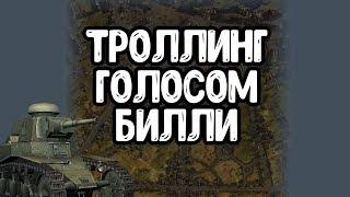 тРОЛЛИНГ ИГРОКОВ ГОЛОСОМ БИЛЛИ