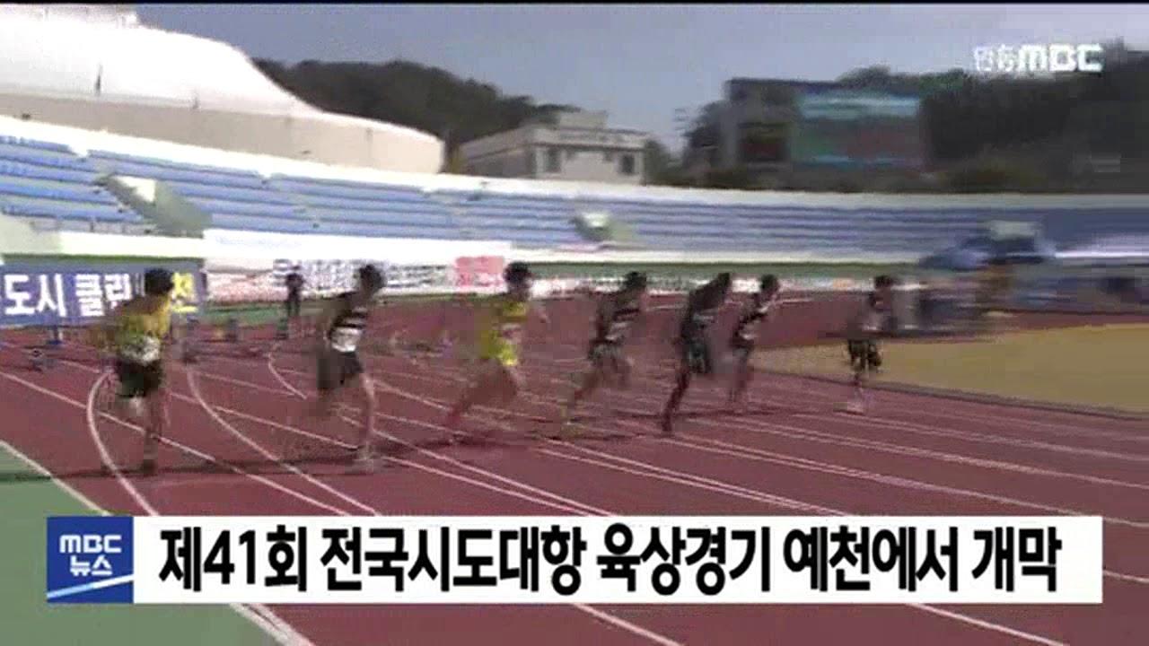 예천에서 전국시도대항 육상경기 개막/ 안동MBC