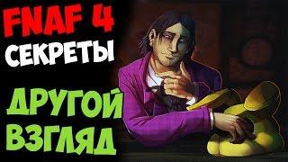 Five Nights At Freddy s 4 ДРУГОЙ ВЗГЛЯД