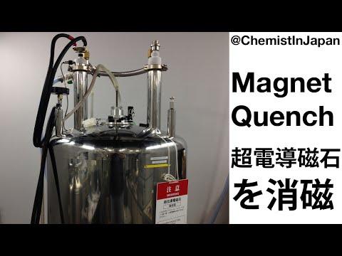 [Lab] 300 MHz NMR Quench - 300MHz NMRの超電導磁石を消磁