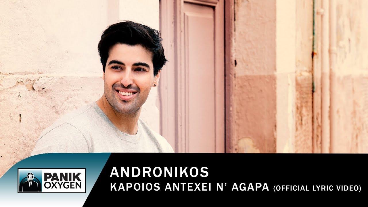 Αποτέλεσμα εικόνας για andronikos new song